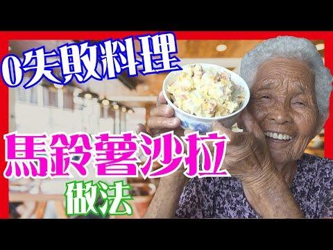 Xxx Mp4 如何做簡單的【馬鈴薯沙拉】料理│6Yo食堂 50│6YingWei快樂姊 快樂嬤│台灣美食、小吃、做法、食譜、古早味、素食 3gp Sex