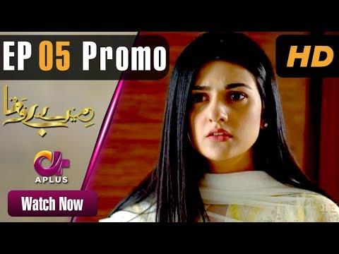 Mere Bewafa - Episode 5 Promo | Aplus Dramas | Agha Ali, Sarah Khan, Zhalay Sarhadi | Pakistan Drama