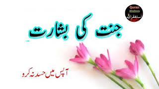 Hasad (Jalan) Se Bachne Walo Ko (Jannat Ki Basharat)