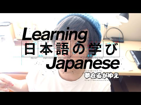 「Learn Japanese」How-to Improve Japanese Comprehension, Essential Verb Forms, & Resources (Q&A #01.)