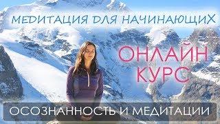 Download ОНЛАЙН КУРС МЕДИТАЦИЯ ДЛЯ НАЧИНАЮЩИХ - подробно Video