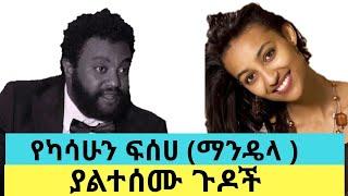 Ethiopian actor Videos - votube net