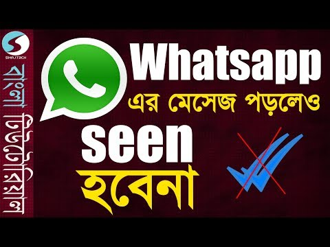 Read Whatsapp, fb messenger messages without blue tick or seen (Bangla)