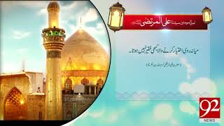 Quote | Hazrat Ali (RA) | 21 June 2018 | 92NewsHD