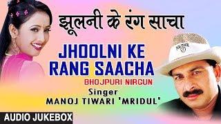 JHOOLNI KE RANG SAACHA | BHOJPURI NIRGUN AUDIO SONGS JUKEBOX | SINGER - MANOJ TIWARI |HAMAARBHOJPURI