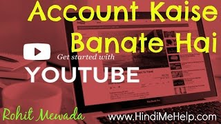 Youtube Par Account Kaise Banaye | Youtube Channel Kaise Banaye | HMH Hindi Video