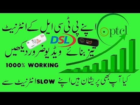 how to increase ptcl broadband dsl speed | Ptcl Intenet | Evo | DSL | Wifi | Triple Speed for Free
