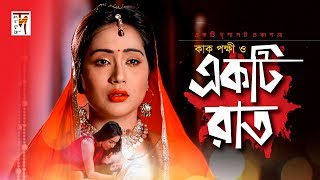 Bangla Natok | Kak Pokhi o Ekti Raat | Milon | Momo | Kaushik Sankar Das