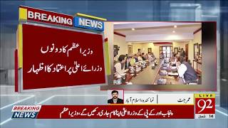 Pakistan Tehreek-e-Insaf's party meeting held at Bani Gala under PM Khan | 20 April 2019 |