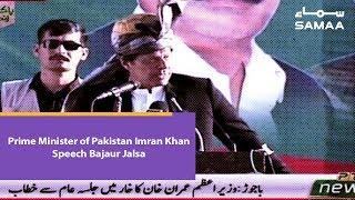 Prime Minister of Pakistan Imran Khan Speech Bajaur Jalsa | 15 March 2019