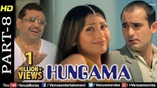 Hungama - Part 8 | Paresh Rawal, Rimi Sen & Akshaye Khanna | Hindi Movies | Best Comedy Scenes