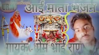 Aai Mata bhajn badariya ray SigaR perem Rana motai