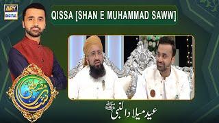 Shan E Mustafa (S.A.W.W) - Qissa [Shan E Muhammad SAWW]  - 30th Oct 2020