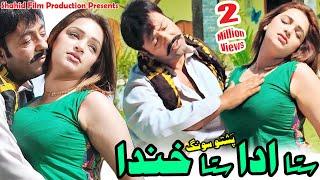 Shahid Khan, Mehak Noor -  Pashto HD Film   Stargi Sri Na Manam Song   Sta Ada Sta Khanda   HD 1080p