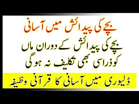 Delivery mein Asani k liye Wazifa║Delivery mein Asani ki dua in Urdu║Delivery mein Asani