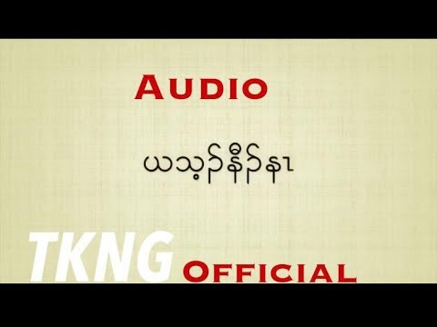 (Karen song) Thae Thae - I miss you ( Official Audio) Lyrics