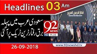 News Headlines 3:00 AM | 26 Sep 2018 | 92NewsHD