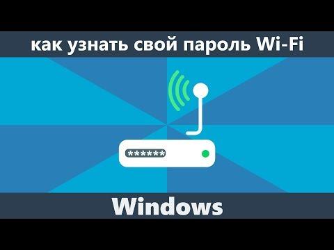 Как узнать свой пароль Wi-Fi в Windows 10, 8 и Windows 7