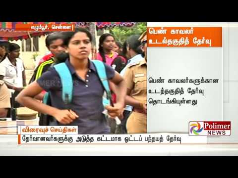377 Women Police have been Selected | Polimer News