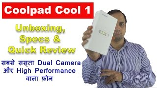 Coolpad Cool 1: Unboxing & Quick Review: सबसे सस्ता Dual Camera फ़ोन