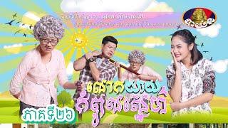 ភាគទី២៦, រឿង លោកយាយកំពូលស្នេហ៍, Khmer Drama  Lok Yeay Kompoul Sne Part 26
