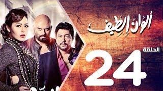 مسلسل الوان الطيف الحلقة | 24 | Alwan Al taif Series Eps