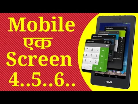 [Hindi] Open Multiple Screen on Your Android Mobile !! Enable Multi Window Screen on Phone !!
