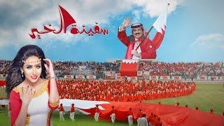#x202b;حنان رضا - سفينة الخير  | مهرجان البحرين اولاً 2014#x202c;lrm;