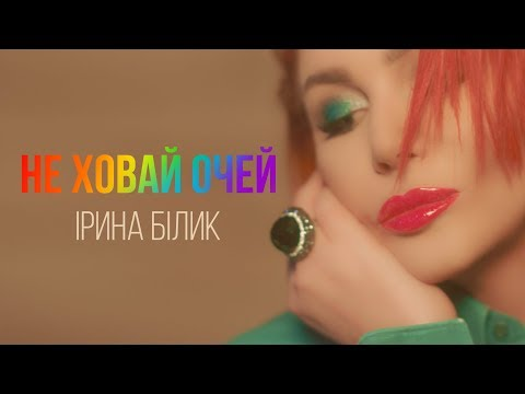 Ірина Білик - Не ховай очей