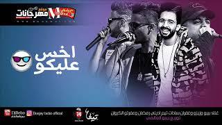مهرجان اخس عليكو |  ايهاب بيبو | محمد زيزو | غفران سادات  | توزيع  بيبو  العالمي 2018
