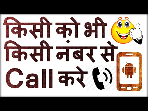 How to Call Someone with Another Number/हिंदी