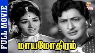 Maya Mothiram Tamil Full Movie | Vittalacharya | Kantharav | Vijayalalitha | Thamizh Padam