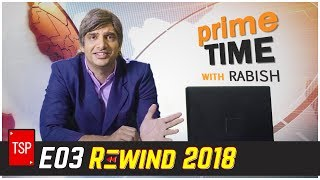 Rewind 2018 | Prime Time with Rabish