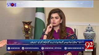 92at8 Exclusive talk with Imran Khan - 27 November 2017 - 92NewsHDPlus