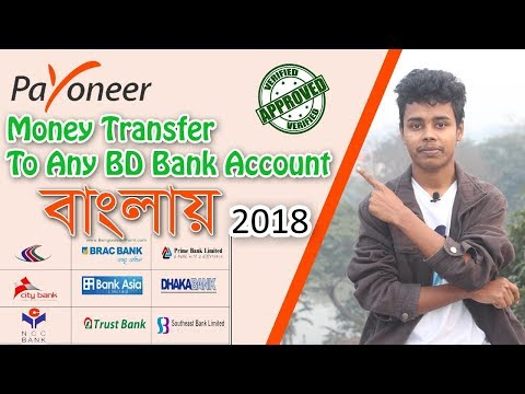 Withdraw Money from Payoneer to Bank Account | Bangla tutorial | My Zone Pro