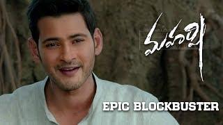 Maharshi Epic Blockbuster Promo 11 -  Mahesh Babu, Pooja Hegde | Vamshi Paidipally