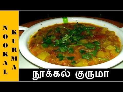 Nookal Kurma Recipe   நூக்கல் குருமா   Kohlrabi Kurma - in Tamil