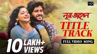 Noor Jahaan (নূর জাহান) | Title Track | Adrit | Puja | Raj | Lagnajita | Savvy | Raj Chakraborty|SVF