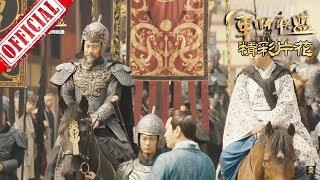《大军师司马懿之军师联盟》曹丕和曹植两种不同送别方式,曹操偏心也太明显   China Zone