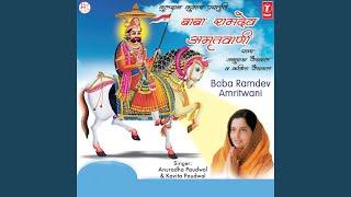 Baba Ramdev Amritwani