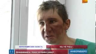 Download В Карагандинской области из рабства сбежали 4 человека Video