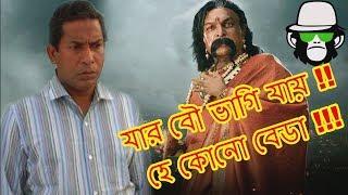 Mosharraf Karim NATOK | FUNNY  | Drama |  Bahubali | Bangla New Funny Video 2017