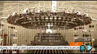 Iran Nafis Nakh co. made Yarn manufacturer, Qazvin province توليدكننده نخ صنعت پارچه بافي قزوين