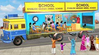 विशाल ट्रक कक्षा Giant Truck Classroom Comedy Video हिंदी कहानियां Hindi Kahaniya Comedy Video Story