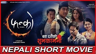 Most Awaited Movie || FANKO || फन्को || Clipped movie || Movie coming soon