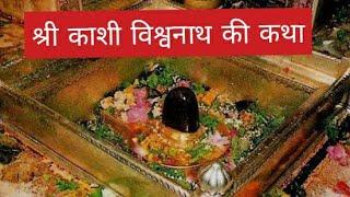 Jyotirling - Shri Kashi Vishwanath | Banaras | काशी विश्वनाथ मंदिर |