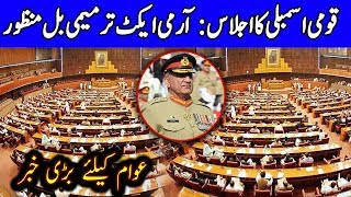 Armed forces chiefs' tenure bills approved in NA | 7 January 2020 | Dunya News