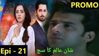 Ab Dekh Khuda Kya Karta Hai Episode 21 promo  Har Pal Geo   Unique Dunya