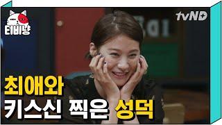 [티비냥] 레알 성덕 강타 찐팬 칠현부인 정유미, 최애랑 배우로 만나 키스신 찍은 썰 | #인생술집 | 170914 #02