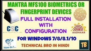 mantra biometric device installation | MANTRA MFS100 के लिए